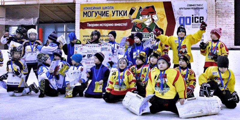 Детский турнир по хоккею с шайбой «Go KIDS»